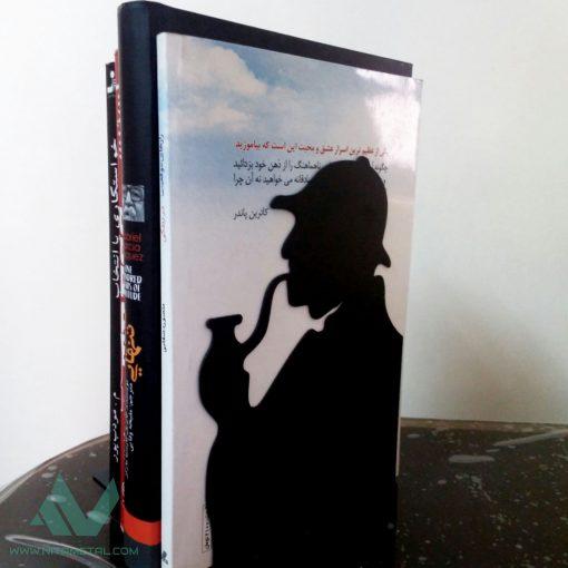 نگهدارنده کتاب نیتا متال طرح شرلوک کد 110-1