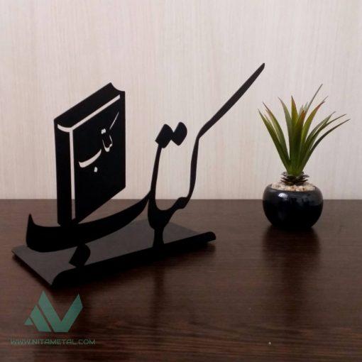 نگهدارنده کاب نیتا متال طرح کتاب